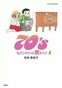 70's 愛ライフ (1) 電子書籍版