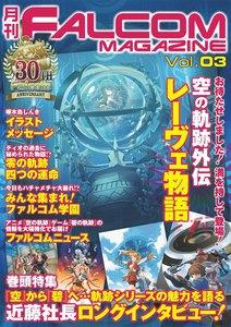 月刊ファルコムマガジン Vol.3