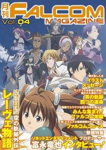 月刊ファルコムマガジン Vol.4