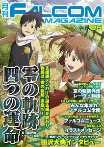 月刊ファルコムマガジン Vol.5