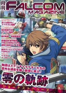 月刊ファルコムマガジン Vol.8