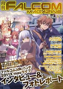 月刊ファルコムマガジン Vol.11
