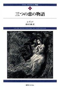 ダルタニャン物語 (9) 三つの恋の物語