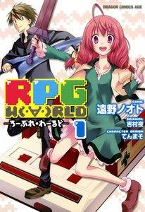 RPG W(・∀・)RLD ―ろーぷれ・わーるど― (1) 電子書籍版