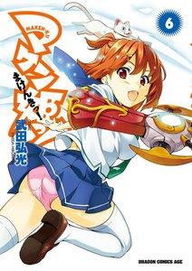 マケン姫っ! (6~10巻セット)