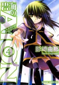 碧海のAiON (4) 電子書籍版