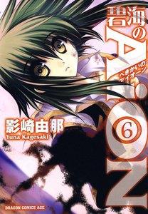 碧海のAiON (6) 電子書籍版