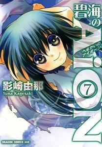 碧海のAiON (7) 電子書籍版