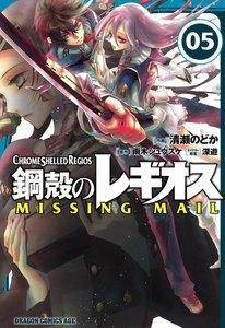 鋼殻のレギオス MISSING MAIL (5) 電子書籍版