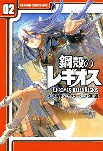 鋼殻のレギオス (2) 電子書籍版