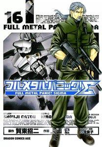 フルメタル・パニック!シグマ (16) 電子書籍版