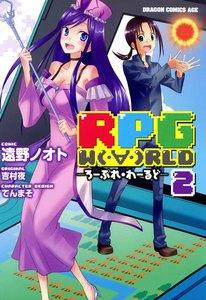RPG  W(・∀・)RLD ―ろーぷれ・わーるど― 2巻