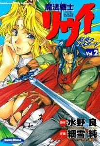 魔法戦士リウイ 紅炎のバスタード (2) 電子書籍版
