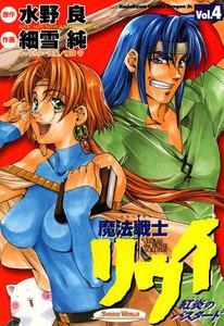魔法戦士リウイ 紅炎のバスタード (4) 電子書籍版