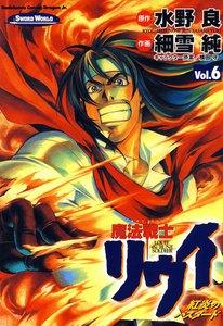魔法戦士リウイ 紅炎のバスタード (6) 電子書籍版