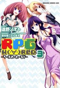 RPG  W(・∀・)RLD ―ろーぷれ・わーるど― 3巻