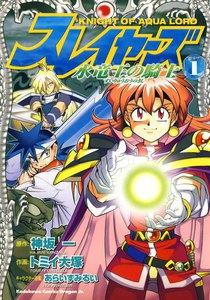 スレイヤーズ 水竜王の騎士 (1) 電子書籍版