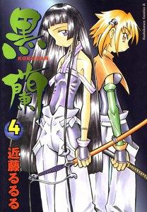 黒蘭 (4) 電子書籍版