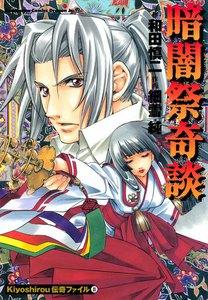 Kiyoshirou伝奇ファイル (2) 暗闇祭奇談 電子書籍版