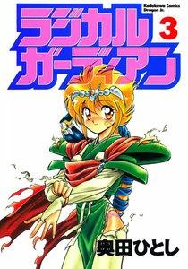 ラジカルガーディアン (3) 電子書籍版