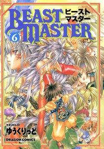 ビーストマスター (6) 電子書籍版