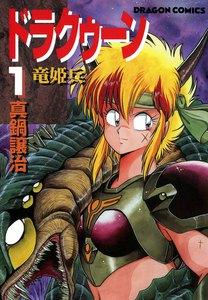 ドラクゥーン 竜姫兵