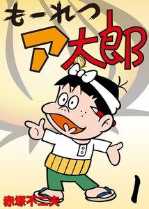 表紙『もーれつア太郎(全11巻)』 - 漫画