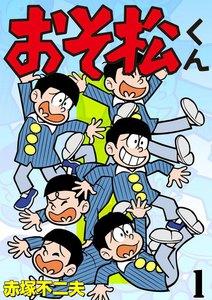 表紙『おそ松くん(全34巻)』 - 漫画