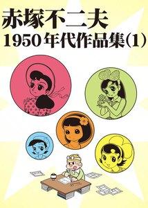 赤塚不二夫 1950年代作品集 1巻