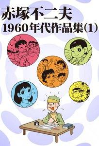 赤塚不二夫 1960年代作品集 1巻