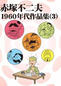 赤塚不二夫 1960年代作品集