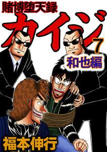賭博堕天録カイジ 和也編 7巻