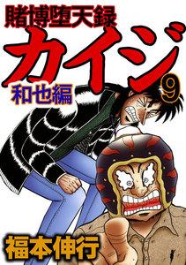 賭博堕天録カイジ 和也編 (9) 電子書籍版