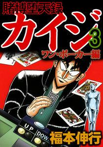 賭博堕天録カイジ ワン・ポーカー編 3巻