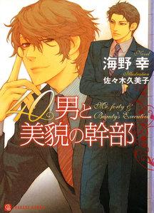 40男と美貌の幹部 (1) 電子書籍版