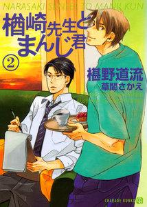 楢崎先生とまんじ君2