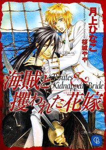 海賊と攫われた花嫁 電子書籍版