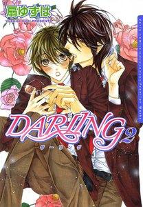 DARLING (2)【電子限定版】