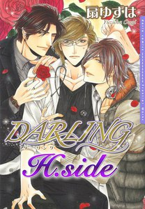 H.side~DARLING~【電子限定版】