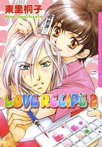 LOVE RECIPE (2) 電子書籍版