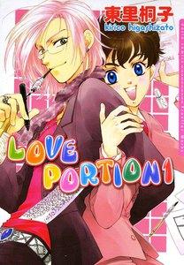 LOVE PORTION 1 ラブレシピシリーズ (3) 電子書籍版