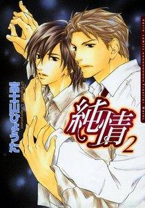 純情 (2) 電子書籍版
