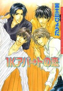 1Kアパ→トの恋 電子書籍版