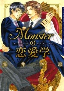 Monsterの恋愛学 電子書籍版