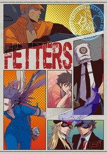 FETTERS(01) LOVE IS TYRANT SPARING NONE 電子書籍版