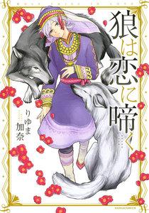 狼は恋に啼く【おまけ漫画付きeBookJapan限定版】