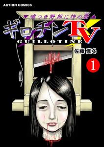 ギロチンTV-嘘つき野郎に神の雷- 1巻