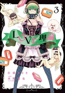 LOVE理論 3巻