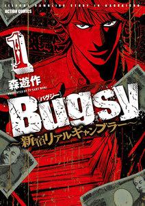 Bugsy ~新宿リアルギャンブラー~ 1巻