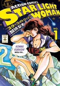 スターライトウーマン 1巻